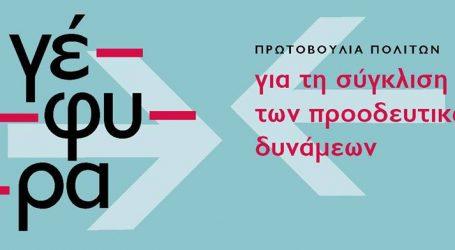 Γέφυρα για τη σύγκλιση των προοδευτικών δυνάμεων: Την Τετάρτη εκδήλωση γνωριμίας με τους υποψηφίους της με ΣΥΡΙΖΑ-Προοδευτική Συμμαχία