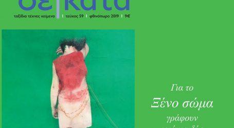 Κυκλοφόρησε το λογοτεχνικό περιοδικό Περιοδικό δε|κατα, τεύχος φθινόπωρο 2019 – 32 γυναίκες γράφουν για το Ξένο σώμα