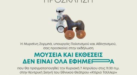 """Μουσεία και εκθέσεις, """"Δεν είναι όλα εφήμερα"""" – στο Μέγαρο Μουσικής Θεσσαλονίκης"""