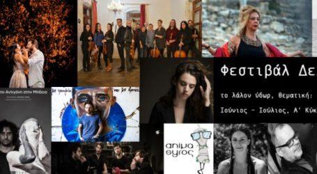 Φεστιβάλ Δελφών: «Το Λάλον Ύδωρ» έως και σήμερα