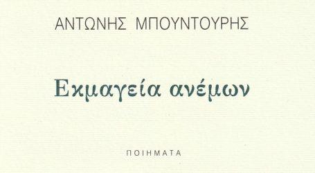 """Κυκλοφορεί η ποιητική συλλογή """"Εκμαγεία ανέμων"""" του Αντώνη Μπουντούρη"""