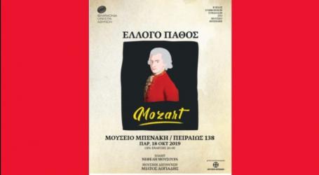 «Έλλογο Πάθος», μiα σειρά έξι συμφωνικών συναυλιών της Φιλαρμόνιας στο Μουσείο Μπενάκη