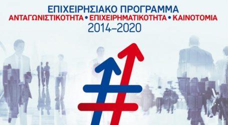 Η πορεία του επιχειρησιακού προγράμματος «Ανταγωνιστικότητα, Επιχειρηματικότητα και Καινοτομία»