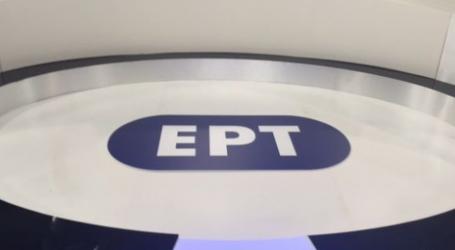 ΝΔ: Αποφάσισε την άρση του εμπάργκο στην ΕΡΤ