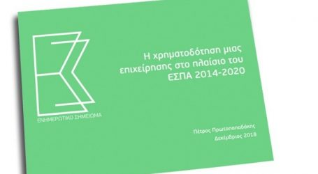ΓΣΕΒΕΕ: Οδηγός για τη χρηματοδότηση μιας επιχείρησης στο πλαίσιο του ΕΣΠΑ 2014-2020