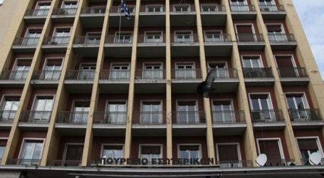 «ΦιλόΔημος II»: Εντάξεις Πράξεων ύψους 6,8 εκατ. ευρώ