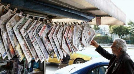 Διαβάστε τα πρωτοσέλιδα των κυριακάτικων εφημερίδων (11/11)