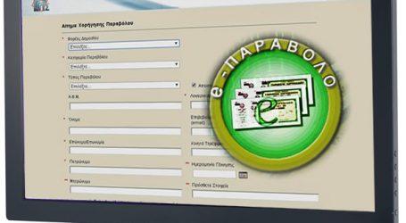 Επέκταση του e-παραβόλου στους δήμους και τα δικαστήρια
