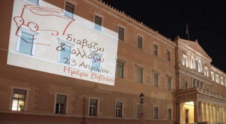 Περίπατος Βιβλίου στο κέντρο της Αθήνας και στο Παλαιό Φάληρο