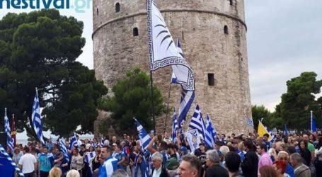 Θεσσαλονίκη: Πορεία διαμαρτυρίας με αφορμή το δημοψήφισμα στην ΠΓΔΜ