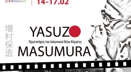 Φεστιβάλ Ιαπωνικού Κινηματογράφου 2019 στο Ίδρυμα Κακογιάννη