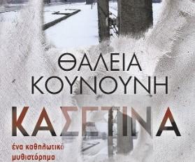 Κυκλοφόρησε από τις εκδόσεις Λιβάνη το νέο βιβλίο της Θάλειας Κουνούνη, ΚΑΣΕΤΙΝΑ