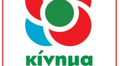 Τη Μ. Δευτέρα παρουσιάζεται το ευρωψηφοδέλτιο του ΚΙΝΑΛ