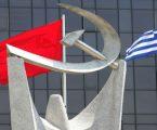 Το ΚΚΕ ζητά να μην προχωρήσει η υποβάθμιση του ΣΕΠΕ