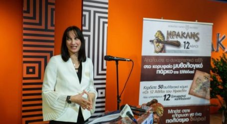 Η 'Ελενα Κουντουρά εγκαινίασε το θεματικό πάρκο «Ηρακλής, οι 12 άθλοι»