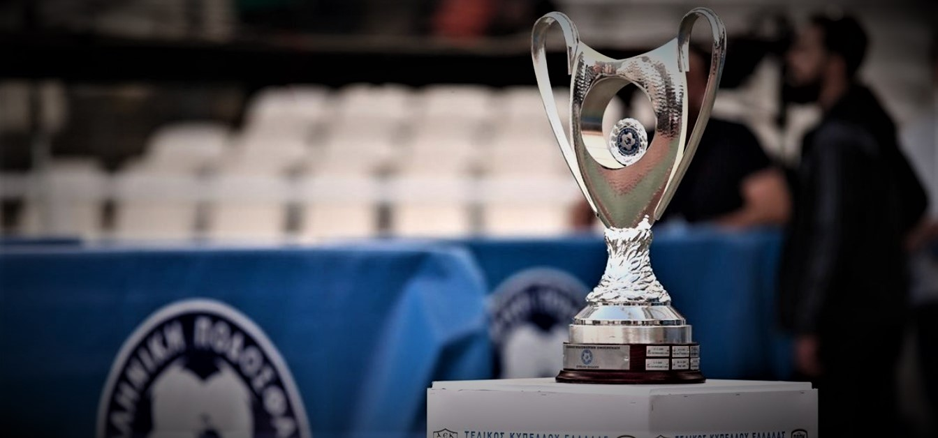 Ημιτελικά Κυπέλλου Ελλάδας: ΠΑΟΚ – Ολυμπιακός και ΑΕΚ – Άρης