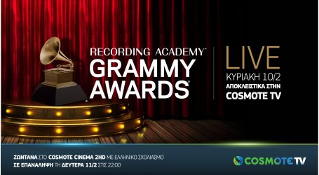 Τα βραβεία Grammy ζωντανά & αποκλειστικά στην COSMOTETV