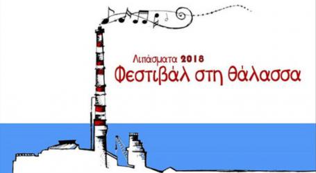 Λιπάσματα 2018: Το Φεστιβάλ στη θάλασσα επανέρχεται