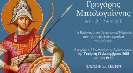Η έκθεση «Γρηγόρης Μπαλογιάννης Αγιογράφος» στο Βυζαντινό και Χριστιανικό Μουσείο