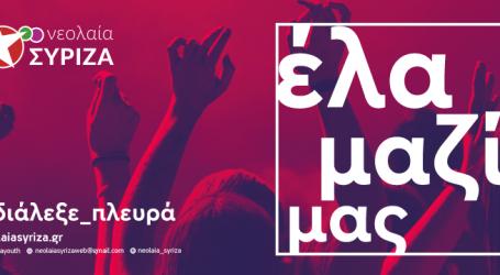 Νεολαία ΣΥΡΙΖΑ: Η υπεράσπιση του ΚΕΘΕΑ είναι υπόθεση όλων μας