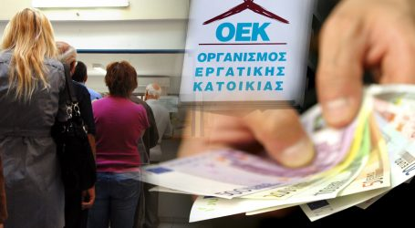 Ανοίγει η ηλεκτρονική πλατφόρμα για τα στεγαστικά του πρώην ΟΕΚ