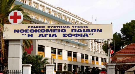 Το υπ. Υγείας σχεδιάζει την ίδρυση ξενώνων για τα παιδιά που παραμένουν στο Νοσοκομείο «Αγία Σοφία»