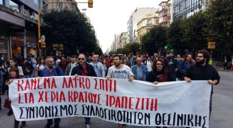 Θεσσαλονίκη: Συγκέντρωση και συλλογή υπογραφών κατά των πλειστηριασμών
