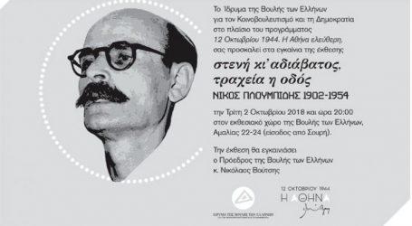 Σήμερα τα εγκαίνια της έκθεσης «στενή κι αδιάβατος, τραχεία η οδός – Νίκος Πλουμπίδης 1909 -1954»