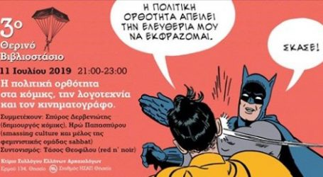 """Στις 11 Ιουλίου στο 3ο Θερινό Βιβλιοστάσιο συζήτηση """"Η πολιτική ορθότητα στα κόμικς, την λογοτεχνία και τον κιν/γράφο"""""""