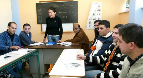 Μαθήματα γλώσσας και πολιτισμού για πρόσφυγες και μετανάστες άνω των 15
