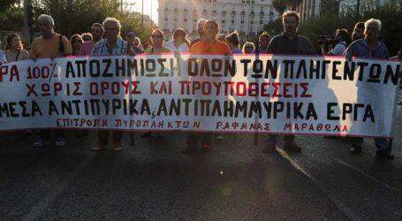 Συγκέντρωση διαμαρτυρίας πυροπλήκτων έξω από τη Βουλή