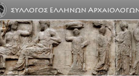 Διαμαρτυρία του Συλλόγου Ελλήνων Αρχαιολόγων για σε βάρος τους λογοκρισία – Τι είπε η Μενδώνη