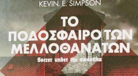 «Το Ποδόσφαιρο των Μελλοθάνατων» – Ένα βιβλίο για την μπάλα… στη σκιά της σβάστικας