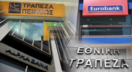 Goldman Sachs: Ορόσημο τα stress tests των ελληνικών τραπεζών