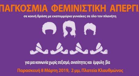 To CG συμμετέχει στη στάση εργασίας για την Παγκόσμια Ημέρα της Γυναίκας