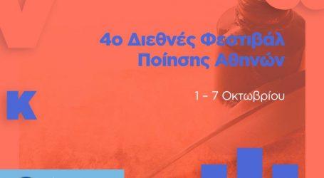 To σημερινό και το αυριανό πρόγραμμα του 4ου Διεθνούς Φεστιβάλ Ποίησης Αθηνών
