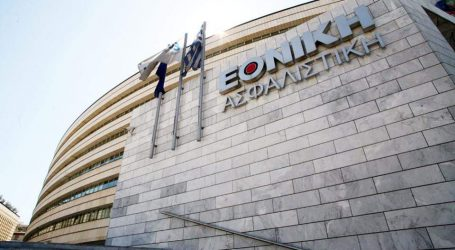 ΕΤΕ: Λήξη συζητήσεων για την πώληση της Εθνικής Ασφαλιστικής