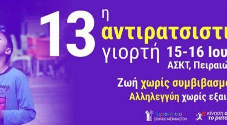 13η Αντιρατσιστική Γιορτή: 15 και 16 Ιούνη στην Ανώτατη Σχολή Καλών Τεχνών