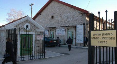 13ος και 14ος μισθός στην εταιρεία ύδρευσης του Δήμου Πατρέων