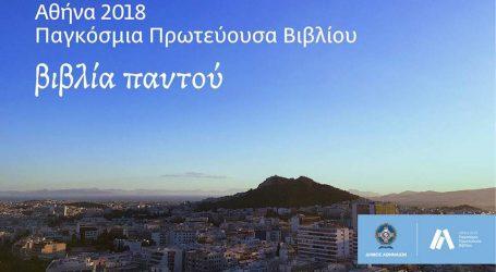 Εγκαινιάστηκε η Αθήνα / Παγκόσμια Πρωτεύουσα Βιβλίου 2018