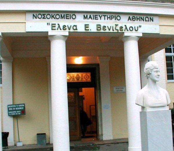 Κέντρου Μαστού στο Νοσοκομείο «Έλενα Βενιζέλου»