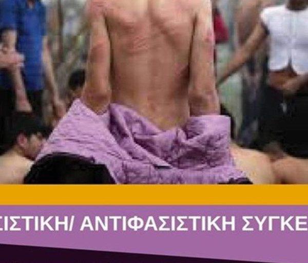 Αντιρατσιστικό συλλαλητήριο στο Ηράκλειο