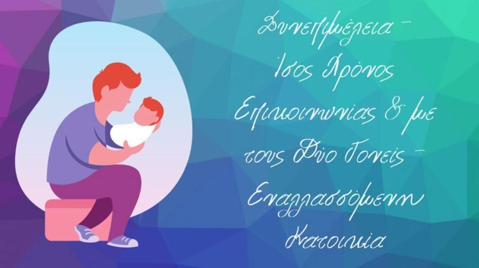 «Ενεργοί Μπαμπάδες»: Η Ελλάδα να εναρμονιστεί με το Ευρωπαϊκό Δίκαιο για την επιμέλεια των παιδιών