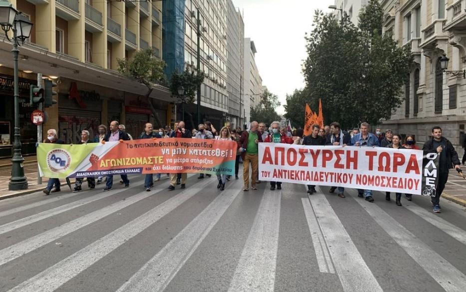 Σε εξέλιξη πανεκπαιδευτικό συλλαλητήριο στο κέντρο της Αθήνας