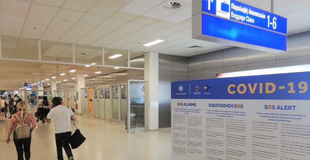 αεροδρόμια