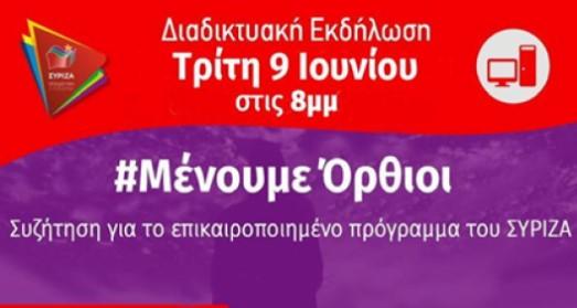 διαδικτυακή εκδήλωση για το επικαιροποιημένο πρόγραμμα του ΣΥΡΙΖΑ «Μένουμε Όρθιοι»