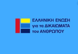 Ελληνική ενωση για τα δικαιωματα του ανθρωπου