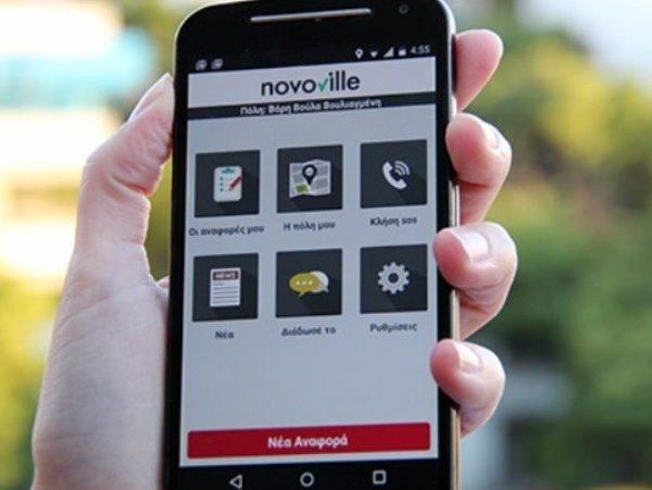 Novoville: Ελληνική νεοφυής επιχείρηση αλλάζει την επικοινωνία με τον Δήμο