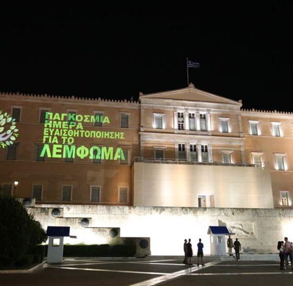 Η Βουλή με την πράσινη κορδέλα για την Παγκόσμια Ημέρα Ευαισθητοποίησης για το Λέμφωμα