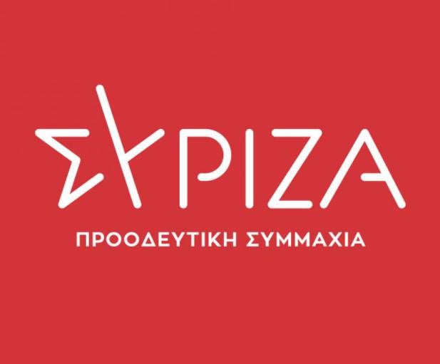 ΣΥΡΙΖΑ-Προοδευτική Συμμαχία